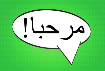 "Speech bubble with the Arabic word for the English ""Hello!""."