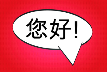"Speech bubble with the Chinese word for the English ""Hello!""."